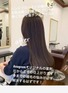 二子新地の美容室Anagramのスタイル